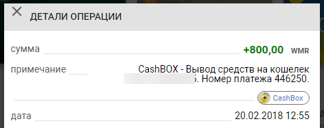 cashbox вывод денег
