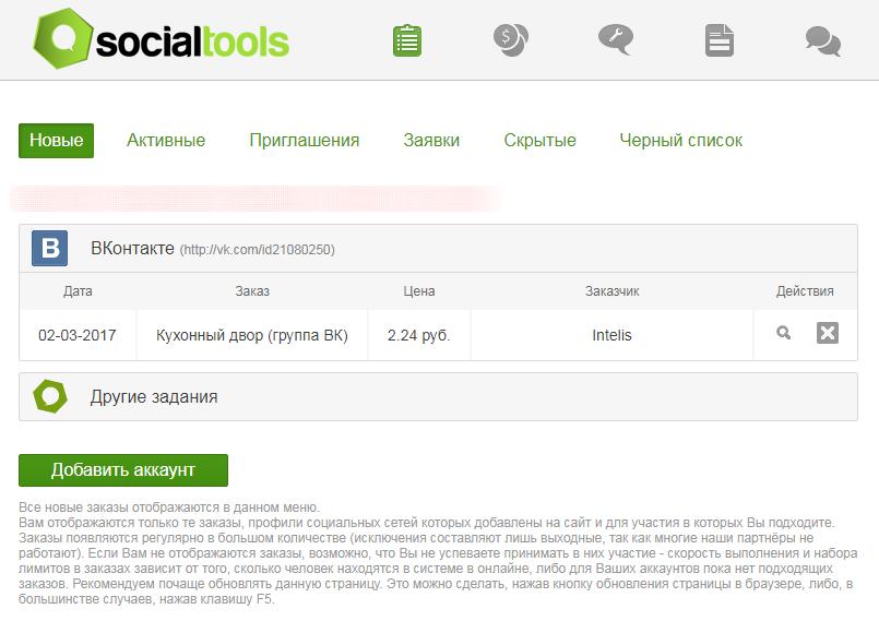 Как зарабатывать на сайте SocialTools