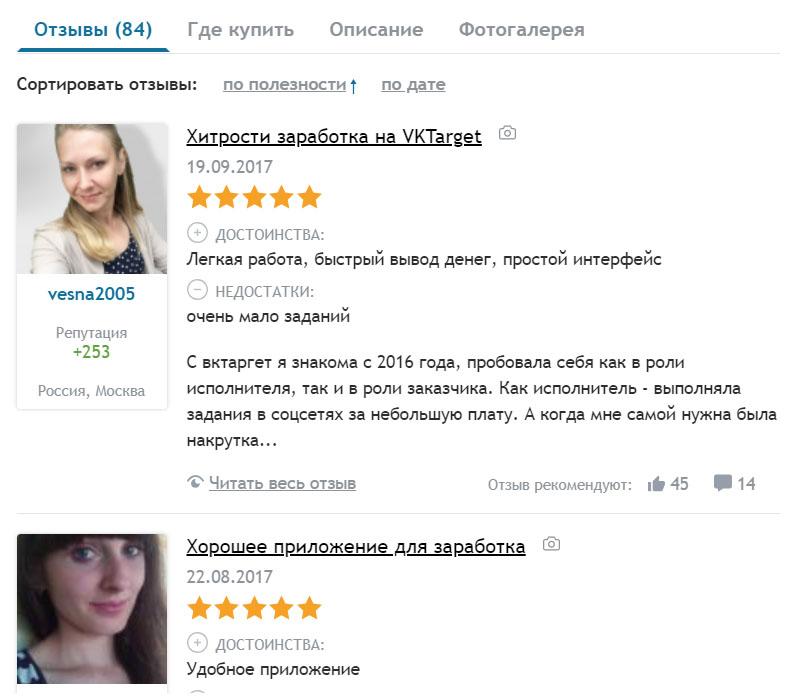 ВКтаргет   Отзывы и заработок на сайте